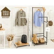 BO雜貨【YV9079】ikloo~日系時尚雙桿衣架 多功能衣架 開放式衣桿 吊曬衣架 掛衣桿 衣帽架 置物架 置鞋架