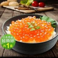 【優鮮配】日本原裝鮭魚卵(原裝500g/盒)