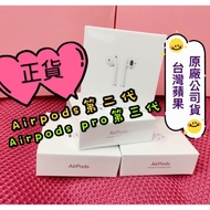 台南正版現貨👍全新Apple airpods 2第二代有線充電,無線藍芽耳機!Airpods2 airpods pro