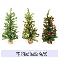 【現貨】 木頭底座聖誕樹 聖誕樹 桌上型聖誕樹 小聖誕樹 聖誕館