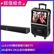 【SANSUI 山水】15吋拉桿式行動KTV(SKTV-T888)+【JBL】藍芽4.2杜比音效聲霸喇叭