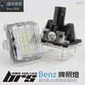 【brs光研社】BEN-07 LED 牌照燈 賓士 Benz C200 C250 W204