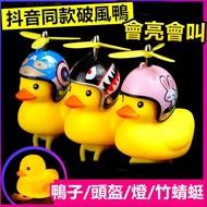破風鴨 黃色小鴨 LED燈 社會鴨 會響可綁 單車鈴 可黏機車 喇叭 【RT017】