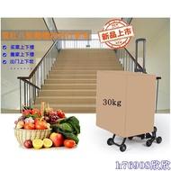 搬運好幫手ES-008八輪爬樓梯車折疊式購物車手拉車上樓梯運輸車拉菜車拉桿推拉車爬梯車H8H8