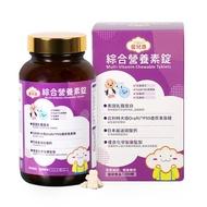 優兒康 綜合營養素咀嚼錠(300錠/罐)  大樹