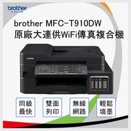 【贈A4影印紙一包】Brother MFC-T910DW 原廠大連供WiFi傳真複合機