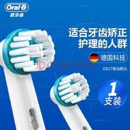 【单只刷头】欧乐B(Oral-B)博朗欧乐b电动牙刷刷头儿童/成人进口通用刷头 OD17矫正型 成人