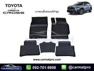 พรมปูรถยนต์ พรมปูพื้นรถ ถาดยางปูพื้นรถ แผ่นยางปูพื้น ถาดยางปูพื้นรถ Toyota Corolla Cross