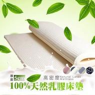 [現貨] 100%天然乳膠床墊 (單人/單人加大/雙人/加大) 和式床墊 學生床墊 薄墊 5CM 精梳棉專用布套