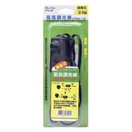 朝日電工 氣氛調光器 0.75mm X 2C 2.1m(7尺) TG-205 (黑)