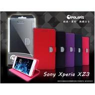原廠正品 Sony Xperia XZ3 POLARIS 北極星皮套 側翻皮套 支架 卡夾 保護套