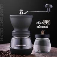 เครื่องบดกาแฟ เครื่องบดเมล็ดกาแฟมือหมุน  เครื่องบดกาแฟด้วยมือแบบพกพา เครื่องทำกาแฟ #GEEKROOM