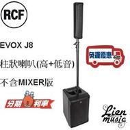 『立恩樂器』免運公司貨 柱狀 喇叭 音箱 RCF EVOX J8 PA 街頭藝人 表演 PA 音響 皆適用 可搭配混音器