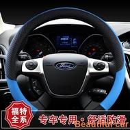 福特通用方向盤套Ford Focus Kuga RAnger MUstang FIesta  ECoSport