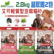 【艾可ECO】貓砂 天然草本 輕質型貓砂 豆腐砂 馬鞭草 活性炭 櫻花 2.8kg 超取限2包-寵物CEO