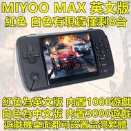 【僅剩紅色白色有現貨】MIYOO MAX 新版升級開源掌機第五代MIYOO 掌機3.5 英寸IPS 屏幕生日禮物