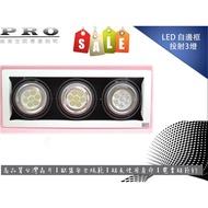 LED AR111崁燈/白色邊框投射型方盒3燈(30W)/取代傳統鹵素燈60W--PRO專業照明