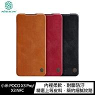 強尼拍賣~NILLKIN 小米 POCO X3 Pro/X3 NFC 秦系列皮套 保護套 手機殼