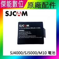SJCAM 原廠電池 原廠配件 SJ5000X SJ4000 M10 SJ6000 SJ7000 電池
