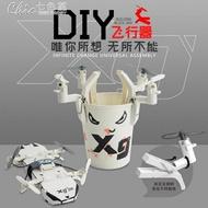 DIY夾子空拍機無人機迷你組裝四軸飛行器遙控直升飛機高清定高  聖誕節禮物