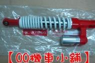 【QQ機車小舖】GP125 GP 後避震器 後氮氣避震器 KYMCO 公司貨