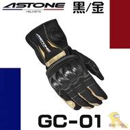 任我行騎士部品 Astone 長版 防水 碳纖維 防摔 手套 GC01 gloves 黑金