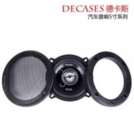 HAVAL harvard H6Coupe cool car speakers modified 6.5 6 inches 5 inch, 4 inch high subwoofer