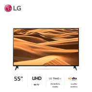 (NEW 2019) LG 4K SMART TV 55  รุ่น 55UM7300  DTS Virtual : X ฟรี Magic Remote (ทีวี 55 นิ้ว Smart TV)