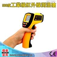 儀表量具 紅外線測溫槍測溫儀感應式 溫度計非接觸式溫度槍 手持測溫槍電子溫度計油溫水溫 TG900