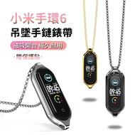 小米手環6 金屬吊墜手鏈錶帶 米6項鏈 時尚手腕帶 不鏽鋼替換錶帶 贈保護貼