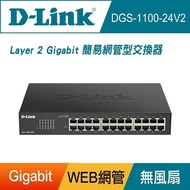 【D-Link】友訊★DGS-1100-24v2 終身保固 24埠 Gigabit 網頁管理型 節能省電 超高速乙太網路交換器(金屬殼)