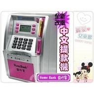 麗嬰兒童玩具館~我的第一個存錢筒-《銀行家》迷你存提款機-三代中文ATM