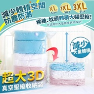 【家適帝】超大3D 真空立體壓縮收納袋 超值9件組(3XL*3+2XL*3+XL*3)