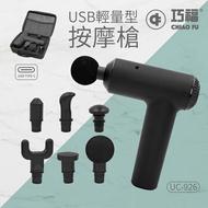 【CHIAO FU 巧福】輕量型震動按摩槍/筋膜槍UC-926 6種按摩頭加贈專屬收納包(振動/按摩棒/USB充電式/無線)