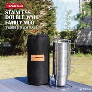 【現貨速發】Camp Plus 304 不銹鋼杯組 4入 不鏽鋼杯 咖啡杯 馬克杯 保溫杯 露營杯