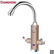 熱水器 水龍頭電熱水龍頭 即熱式快速加水器過水熱廚房寶家自來水冷熱兩用 MKS 歐萊爾藝術館