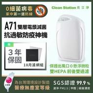 【克立淨】雙層電漿滅菌 空氣清淨機 A71-TW(電漿真滅菌 2020新濾網除醛力再升級)