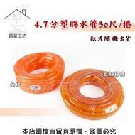 【蔬菜工坊007-B04】橘色4.7分塑膠水管30尺/捲(A級)