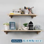 【舒福家居】松木層板 60x25cm-含托架組(手作DIY打造家的溫度)