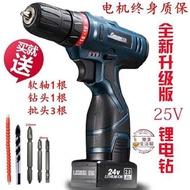 龍韻25V鋰電鑽雙速充電鑽手槍電鑽多功能家用電動螺絲刀電起子?