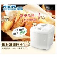 PHILIPS飛利浦麵包機 HD9016