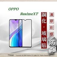 99免運  現貨 螢幕保護貼 歐珀 OPPO Realme XT 2.5D滿版滿膠 彩框鋼化玻璃保護貼 9H 螢幕保護貼【愛瘋潮】
