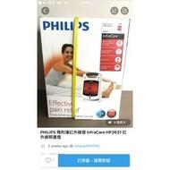 PHILIPS 飛利浦紅外線燈 InfraCare HP3631 紅外線照護燈