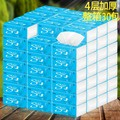 抽紙整箱30包雪亮家庭裝4層抽取式面巾衛生紙巾家用餐巾紙抽 克萊爾