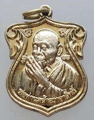 เหรียญ พ่อท่านคล้าย วาจาสิทธิ์ หลัง พ่อท่านรุ่น วัดมุขธารา บ้านปากนคร นครศรีธรรมราช ปี 2556 (เนื้ออัลปาก้า ตอกโค๊ด)