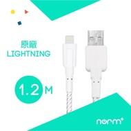 YouTube 蘋果norm+ Lightning Cable 蘋果原廠認證 超耐折不斷電 1.2m白快速充電