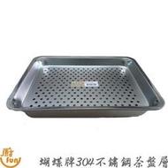 蝴蝶牌304不鏽鋼茶盤層 臺灣製茶盤 洞洞盤 滴水盤 茶盤 蒸盤