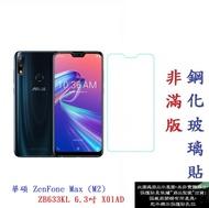【促銷 高硬度】華碩 ZenFone Max (M2) ZB633KL 6.3吋 X01AD 非滿版 9H玻璃