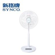 SYNCO新格 16吋 7段速微電腦遙控DC直流立扇 SSK-AC2021