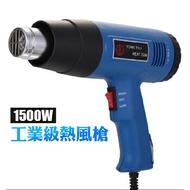 【7-11免運】1500W 熱風槍 專業用工業熱風機 110V 熱縮膜 收縮膜風槍 五金包膜 (V50-2495)